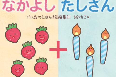 イチゴとろうろく