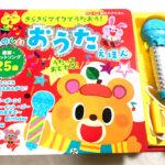 東京書店株式会社 『きらきらマイクでうたおう! たのしいおうたえほん』