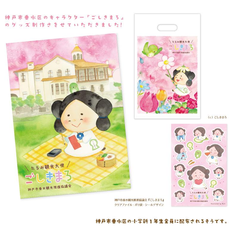 神戸市垂水区のキャラクター『ごしきまろ』のグッズ制作