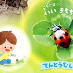 ひかりのくに株式会社 『ぴこちゃんえほん』 2018年5月号