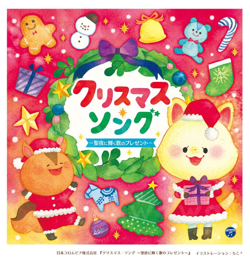 日本コロムビア株式会社『コロムビアキッズ クリスマス・ソング 〜聖夜に輝く歌のプレゼント〜』