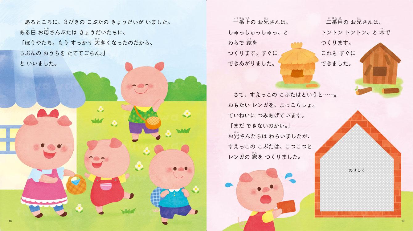 イースト・プレス『親子で楽しむ きって! はって! おはなしえほん 2~3歳・3~4歳』